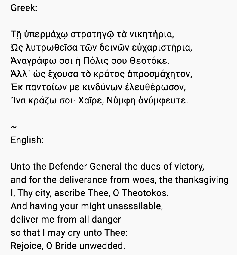 Akathistos 0 Greek