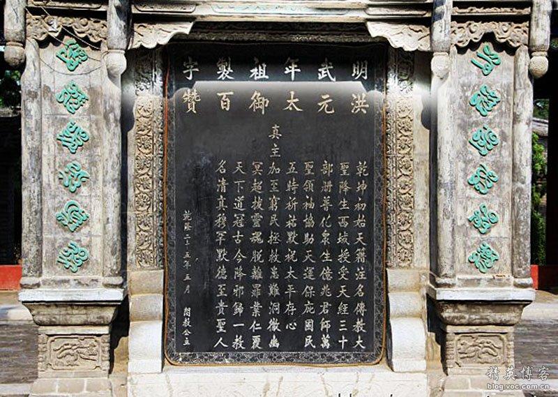 Xian Mosque Baizizan