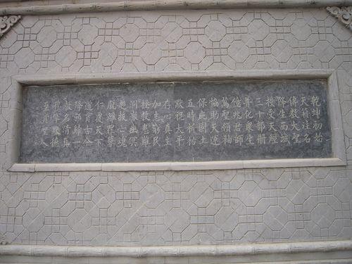 Dongguan Mosque Baizizan