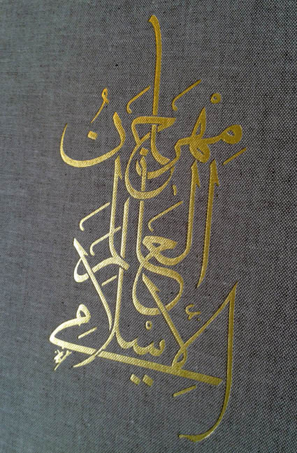 world of islam festival calligraphy 1976